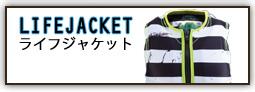 ライフジャケット